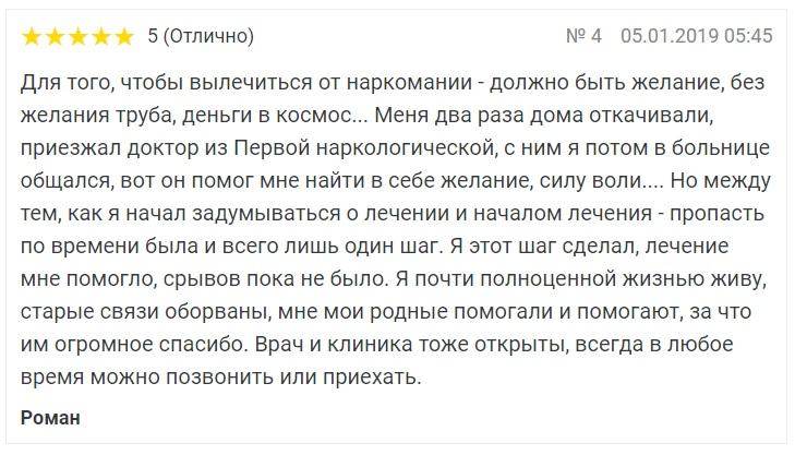 """отзывы о клинике """"ПНК"""" в Горках 9"""