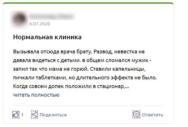 """""""Первая Наркологическая Клиника"""" Горки 9 отзывы"""